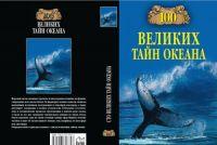 100 velikikh tajn okeana