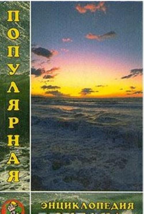 Populjarnaja entsiklopedija okeana