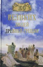 100 velikikh ljudej Drevnej Gretsii  (12+)