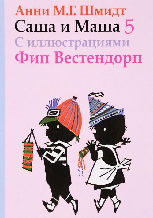 Саша и Маша 5.Рассказы для детей