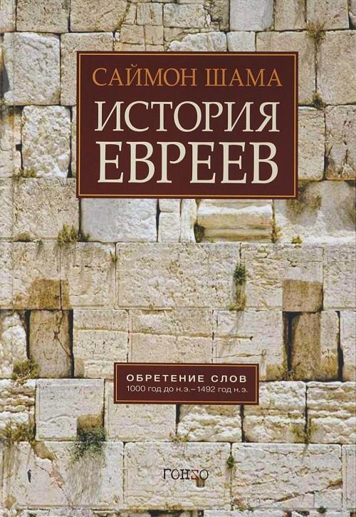 История евреев.Т.1.обретение слов 1000 год до н.э.-1492 год н.э.