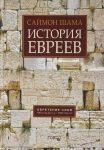 Istorija evreev.T.1.obretenie slov 1000 god do n.e.-1492 god n.e.