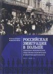 Rossijskaja emigratsija v Polshe:sotsialno-ekonom.,obschest.-polit.i kult.dejat.1917-