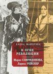 В огне революции:Мария Спиридонова,Лариса Рейснер