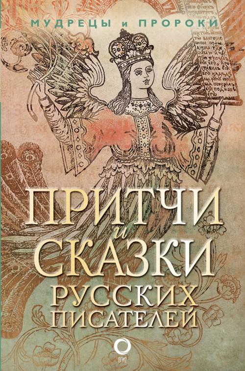 Pritchi i skazki russkikh pisatelej