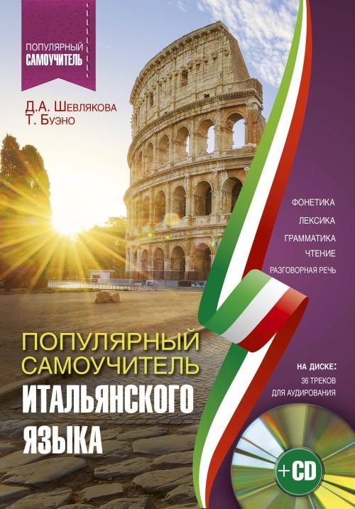 Популярный самоучитель итальянского языка для начинающих + CD