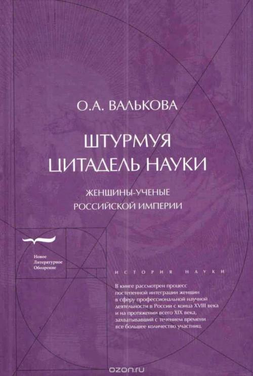 Штурмуя цитадель науки. Женщины-ученые Российской империи