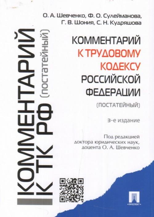 Комментарий к Трудовому  кодексу  РФ (постатейный) (3-е изд.)