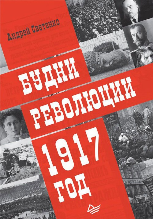 Будни революции.1917 год