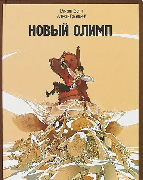 Novyj olimp