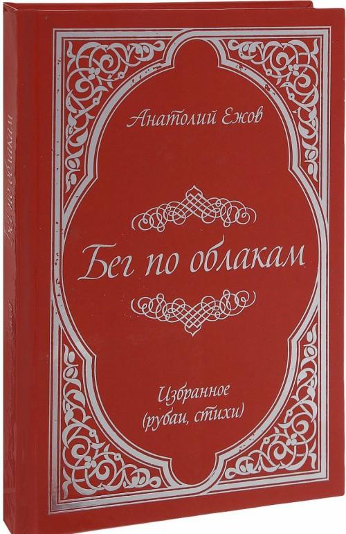 Бег по облакам.2-е изд.,испр.и доп. (16+)