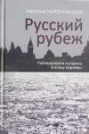 Russkij rubezh.Razmyshlenija istorika v epokhu peremen