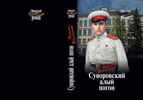 Suvorovskij alyj pogon