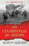 Ot Stalingrada do Dnepra