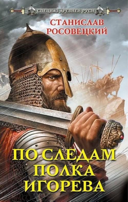 Po sledam polka Igoreva