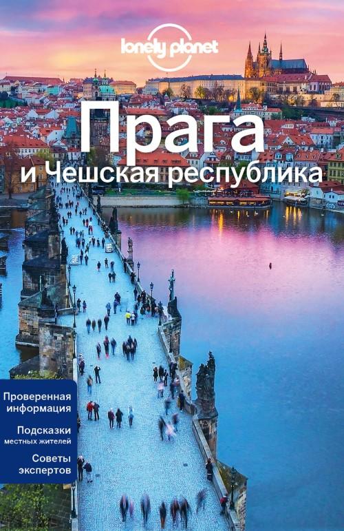 Praga i Cheshskaja respublika, 2-e izd., ispr. i dop