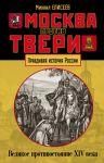 Moskva protiv Tveri. Velikoe protivostojanie XIV veka