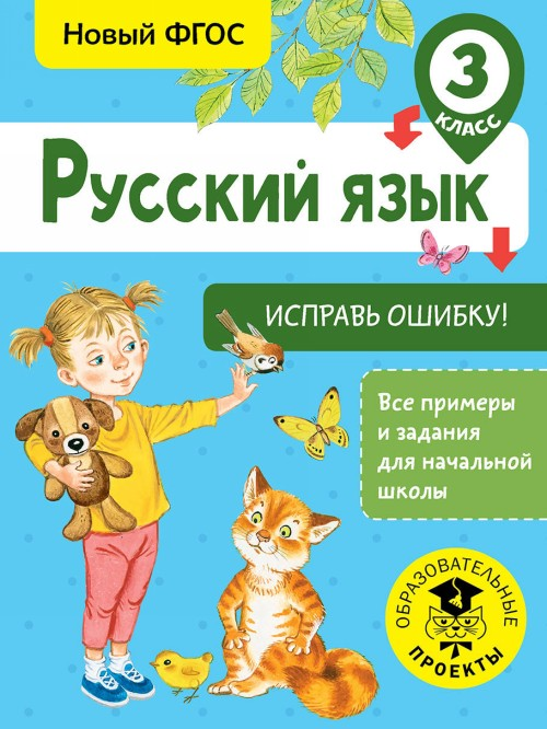 Russkij jazyk. Isprav oshibku. 3 klass