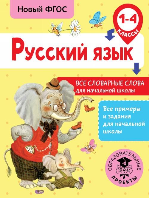 Russkij jazyk. Vse slovarnye slova dlja nachalnoj shkoly. 1-4 klassy