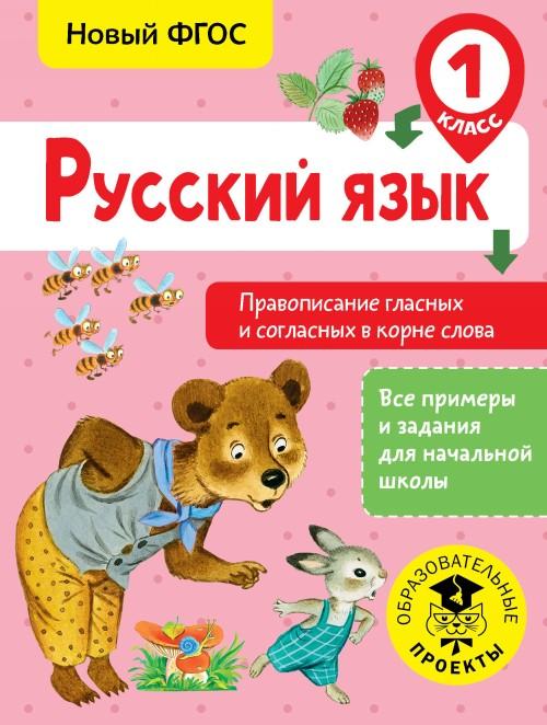 Russkij jazyk. Pravopisanie glasnykh i soglasnykh v korne slova. 1 klass