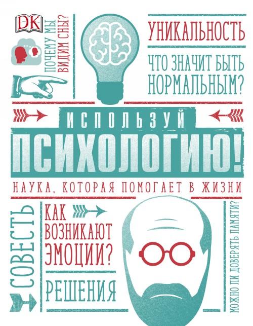 Ispolzuj psikhologiju! Nauka, kotoraja pomogaet v zhizni