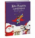 Zhan-Mishel supergeroj. Ded Moroz v otchajanii