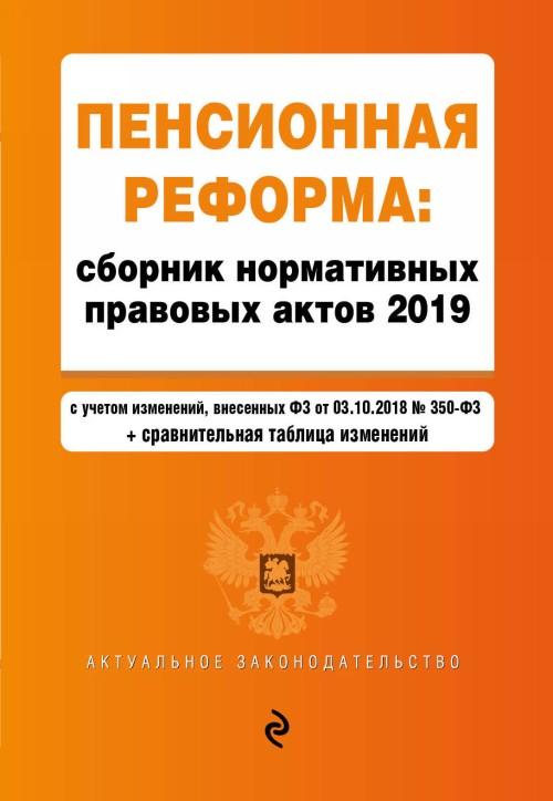 Pensionnaja reforma. Sbornik normativnykh pravovykh aktov 2019 (+ sravnitelnaja tablitsa izmenenij)