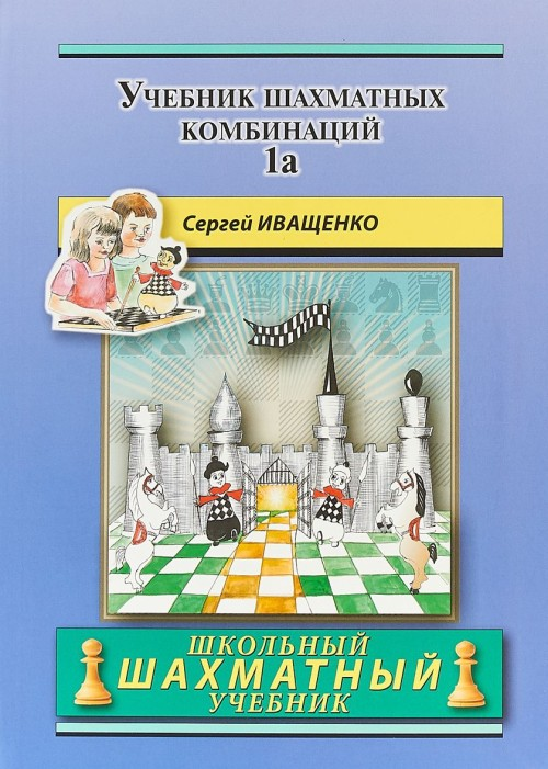 Учебник шахматных комбинаций 1a (сиреневый)
