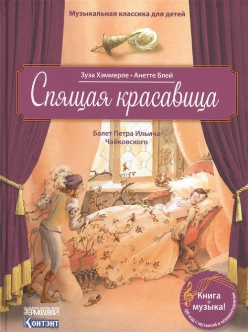 Spjaschaja krasavitsa.Balet Petra Ilicha Chajkovskogo (QR-kod)