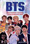 BTS. Biografija gruppy, pokorivshej mir