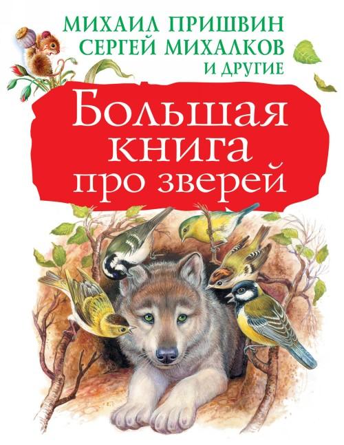 Bolshaja kniga pro zverej