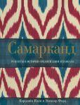 Samarkand. Retsepty i istorii Srednej Azii i Kavkaza