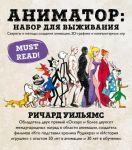 Animator: nabor dlja vyzhivanija. Sekrety i metody sozdanija animatsii, 3D-grafiki i kompjuternykh igr