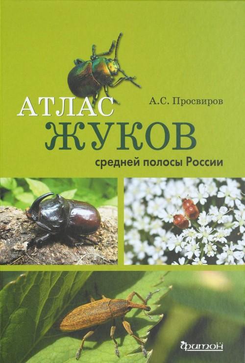 Atlas zhukov srednej polosy Rossii