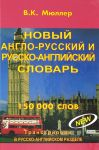 Novyj anglo-russkij i russko-anglijskij slovar 150 000 slov