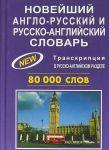 Novejshij anglo-russkij i russko-anglijskij slovar 80 000 slov