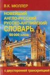 Novejshij anglo-russkij i russko-anglijskij slovar 60 000 slov (s dvustoronnej t