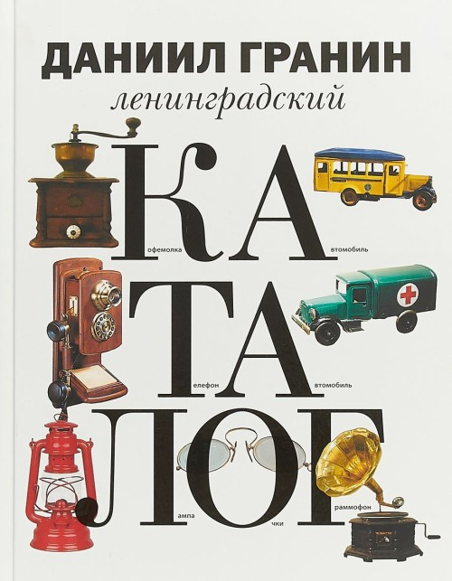 Leningradskij katalog