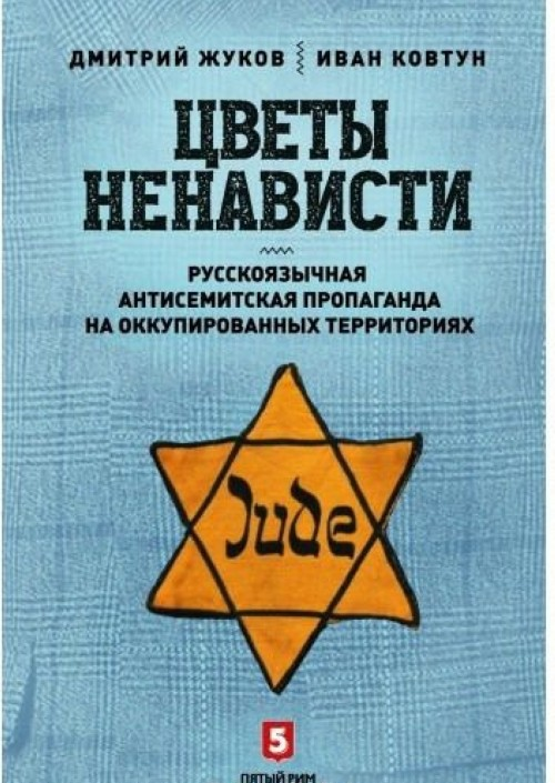 Цветы ненависти.Русскоязычная антисемитская пропаганда на оккупированных террито