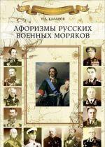 Aforizmy russkikh voennykh morjakov