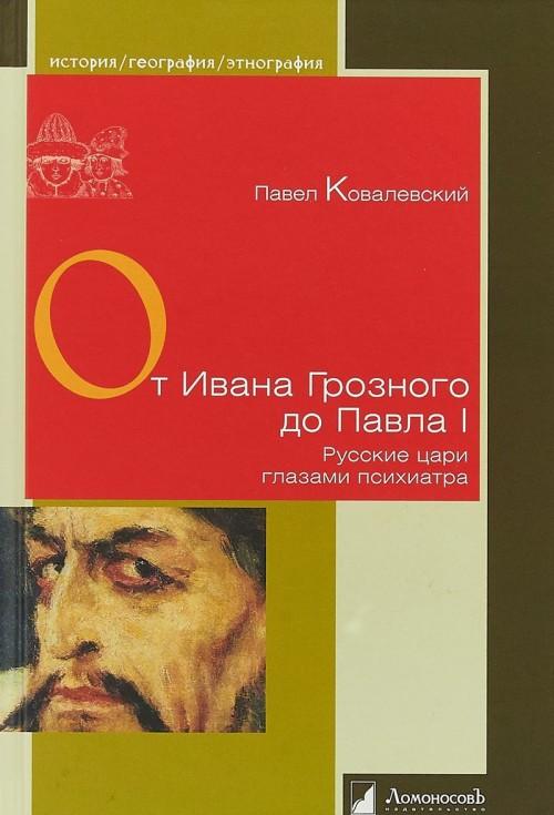 От Ивана Грозного до Павла I.Русские цари глазами психиатра
