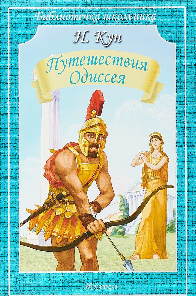 Puteshestvija Odisseja