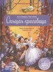 Spjaschaja krasavitsa. Balet Petra IlichaChajkovskogo (+CD+QR-kod)