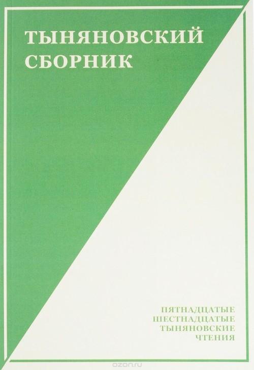 Tynjanovskij sbornik. Vypusk 14. Pjatnadtsatye, Shestnadtsatye Tynjanovskie chtenija