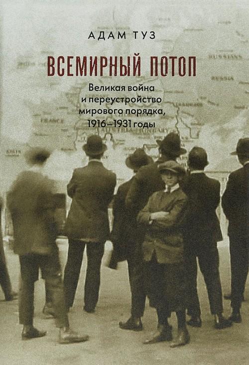 Всемирный потоп.Великая война и переустройство мирового порядка,1916-1931
