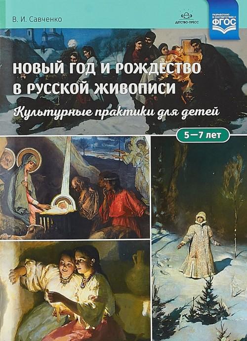 Новый год и рождество в русской живописи.Культурные практики для детей 5-7 л.