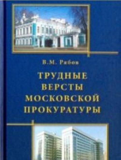 Trudnye versty moskovskoj prokuratury