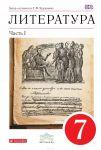 Literatura. 7 klass. Uchebnik-khrestomatija. V 2 chastjakh. Chast 1