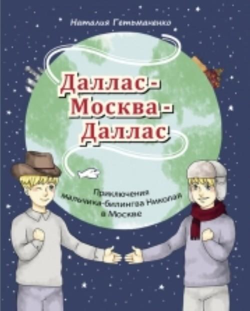 Dallas - Moskva - Dallas. Prikljuchenija malchika-bilingva Nikolaja v Moskve