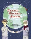 Даллас - Москва - Даллас. Приключения мальчика-билингва Николая в Москве